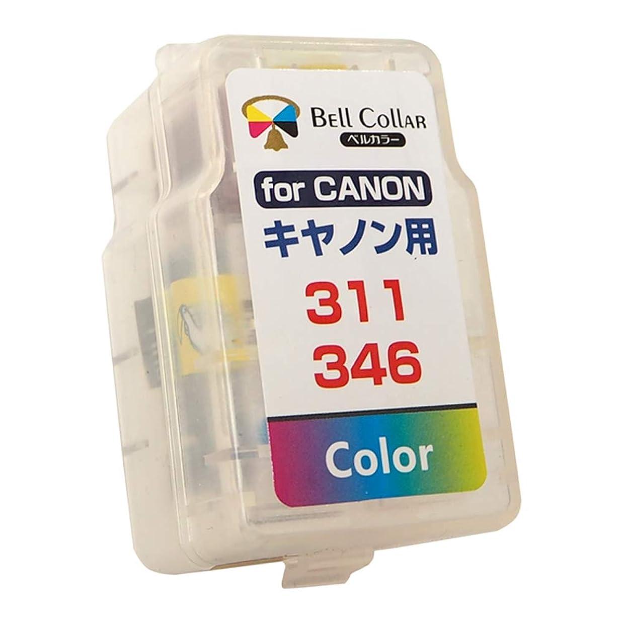 順番選ぶ財団3年保証 キャノン (CANON) BC-311 / BC-346 (カラー) iP2700 TS3130 対応 【新開発】 詰め替えインク ( スマートカートリッジ )純正比17%増量 ベルカラー