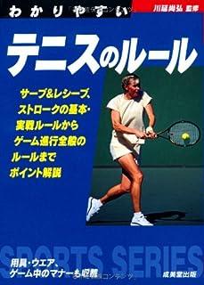 わかりやすいテニスのルール (Sports series)