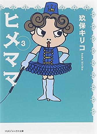 ヒメママ 3 (マガジンハウス文庫)