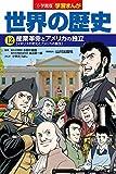 小学館版学習まんが 世界の歴史 12 産業革命とアメリカの独立 (学習まんが 小学館版)
