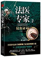 Forensic Expert (2) (Chinese Edition)
