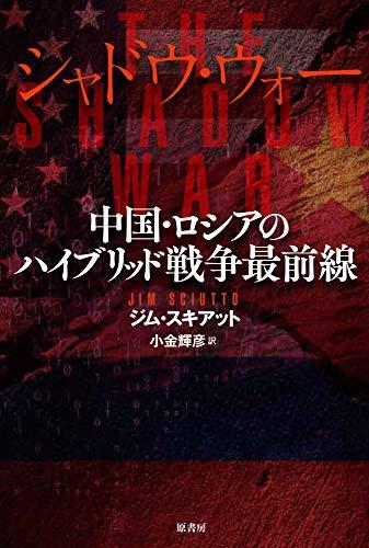 シャドウ・ウォー 中国・ロシアのハイブリッド戦争最前線