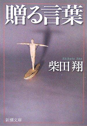 贈る言葉 (新潮文庫) / 柴田 翔