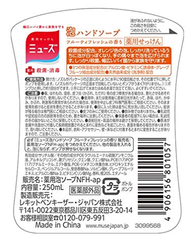 【医薬部外品】ミューズ泡ハンドソープフルーティフレッシュの香り色が変わる泡本体ボトル250ml殺菌消毒手洗い保湿成分配合