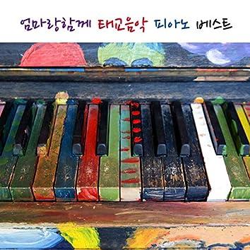 엄마랑 함께 태교음악 피아노 베스트 20곡 (클래식,동요,찬송가)