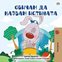 I Love to Tell the Truth (Bulgarian Book for Kids) (Bulgarian Bedtime Collection)