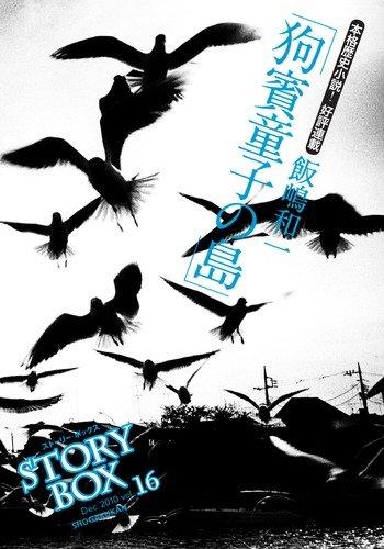 STORY BOX 16 (小学館文庫)