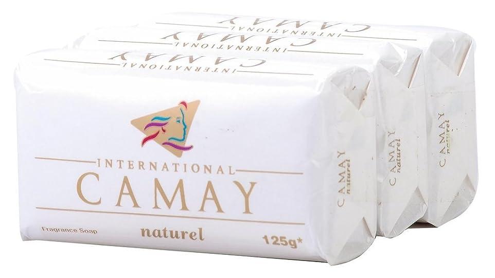 安らぎ爪最大限【CAMAY】キャメイ石鹸ナチュラル(白)125g×3個セット