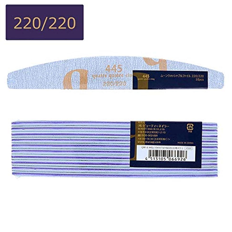 445 ムーンウォッシャブルファイル220/220 (10枚セット)(QMF-8)