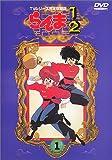 らんま1/2 TVシリーズ完全収録版(1) [DVD]の画像