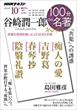 NHK 100分 de 名著 谷崎潤一郎スペシャル 2020年 10月 [雑誌] (NHKテキスト)