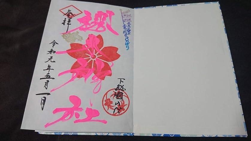 距離超音速覗く櫻木神社 令和 5月 限定 さくらの日まいり 御朱印 御朱印帳