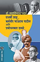 Rajarshi Shahu, Karmaveer Bhaurao Patil Ani Prabodhankar Thakaray