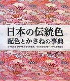 日本の伝統色 配色とかさねの事典