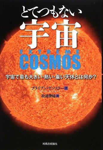 とてつもない宇宙 ---宇宙で最も大きい・熱い・重い天体とは何か?