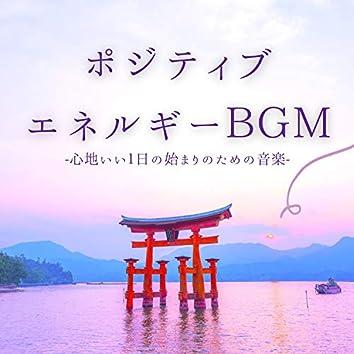 ポジティブエネルギー:思考活力朝目覚め音楽・1日の始まりリラックスBGM