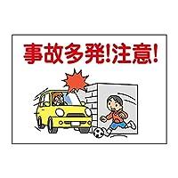 〔屋外用 看板〕 事故多発! 注意! イラスト 飛び出し 丸ゴシック 穴無し (A3サイズ)