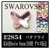 〈UVクラフトレジン〉 SWAROVSKI #2854 バタフライ 基本カラー系 8mm/216個 フラットバック グロス ライトローズ