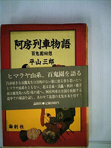 阿房列車物語―百鬼園回想 (1981年)