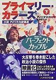 プライマリー・カラーズ―小説アメリカ大統領選〈下〉 (ハヤカワ文庫NV)