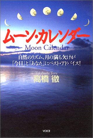 ムーン・カレンダー―自然のリズム、月の満ち欠けが「今日」と「あなた」にベスト・アドバイス!