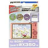 HAKUBA 液晶保護フィルム MarkII SONY Cyber-shot DSC-WX350用 気泡レス 低反射 高硬度 DGF2-SCWX350