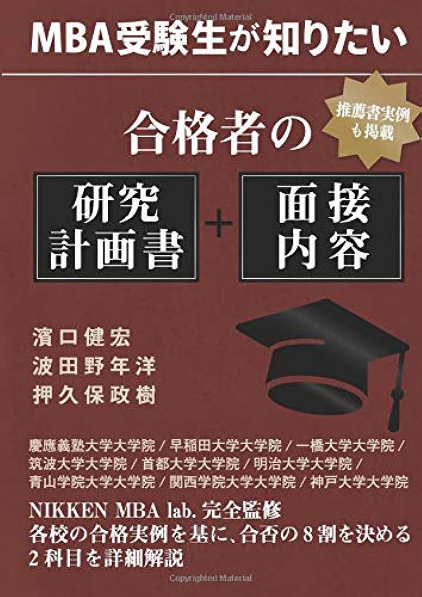 退屈な打ち上げる三角形MBA受験生が知りたい 合格者の「研究計画書」+「面接内容」