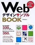 WebデザインサンプルBOOK