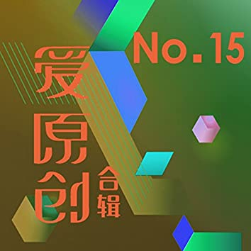 爱原创音乐合辑15