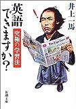 英語できますか?―究極の学習法 (新潮文庫)