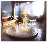 楽園宿 (三好和義写真集)