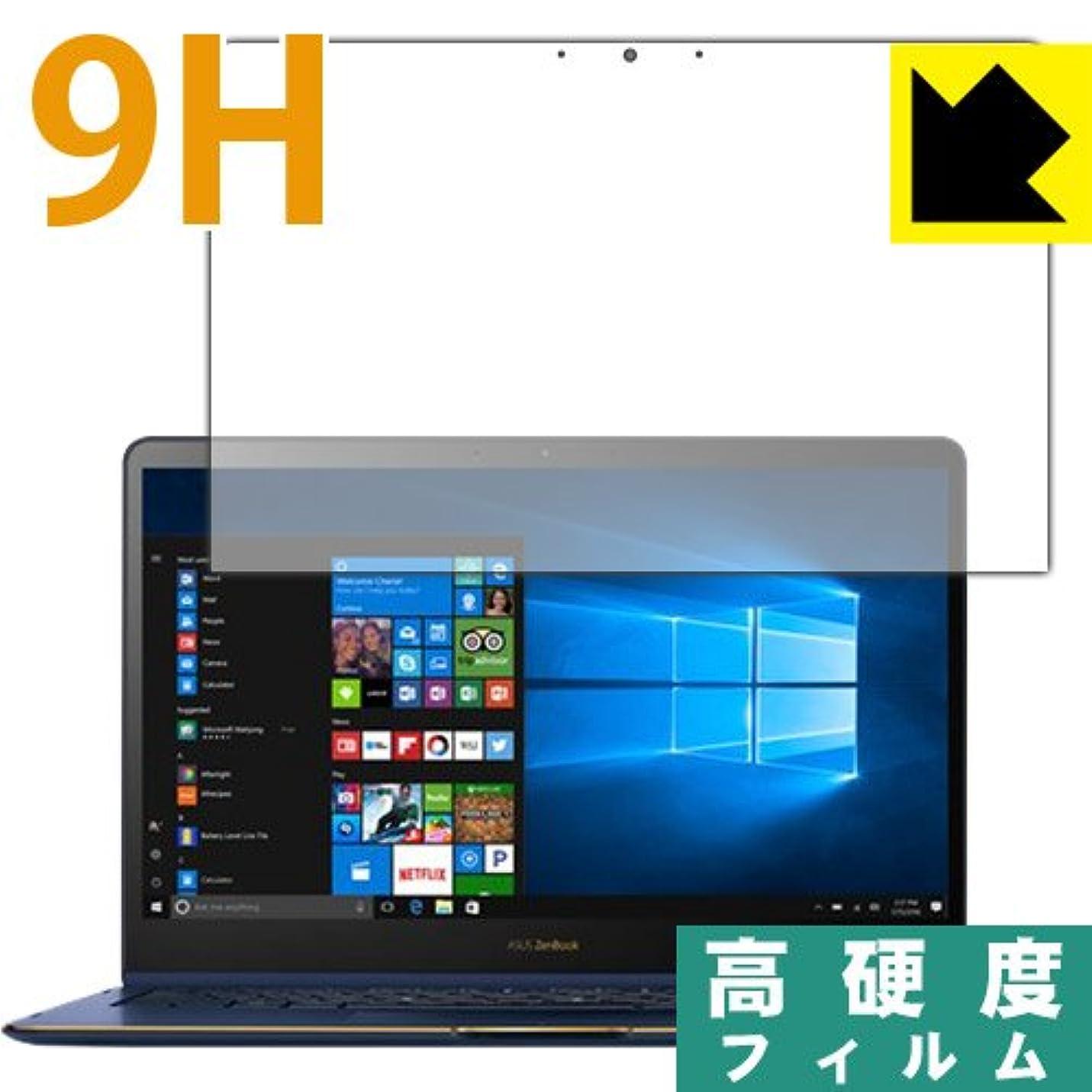 宝教える振り向くPET製フィルムなのに強化ガラス同等の硬度 9H高硬度[光沢]保護フィルム ASUS ZenBook Flip S UX370UA 日本製