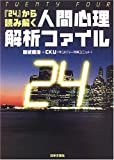「24」から読み解く人間心理解析ファイル