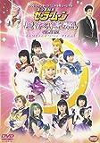 美少女戦士セーラームーン 新かぐや島伝説 改訂版[DVD]
