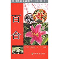 Lily (color plant flowers in the instructions)(Chinese Edition)