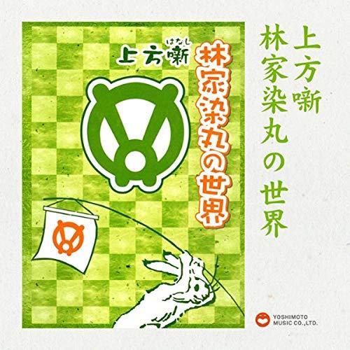 『上方噺 林家染丸の世界 Vol.1 – Vol.3』のカバーアート