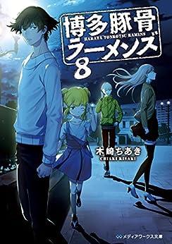 [木崎ちあき] 博多豚骨ラーメンズ 第01-08巻