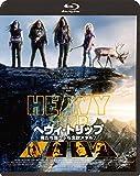 ヘヴィ・トリップ/俺たち崖っぷち北欧メタル! Blu-ray image