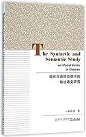 现代汉语情态动词的句法语义研究