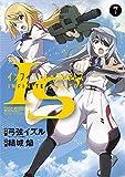 IS<インフィニット・ストラトス>(7) (サンデーGXコミックス)
