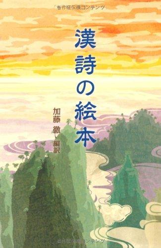 漢詩の絵本