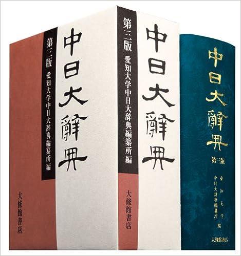 中日大辭典 第3版 (日本語)