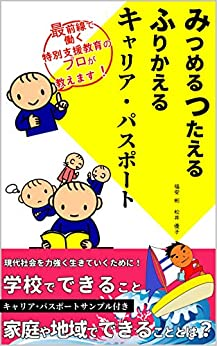 [福安 彬, 松井 優子]のみつめる つたえる ふりかえる キャリア・パスポート: 最前線で働く特別支援教育のプロが教えます!