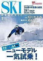 月刊スキーグラフィック 2020年7月号