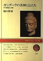 ガンダーラの美神と仏たち―その源流と本質 (NHKブックス カラー版)