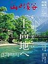 山と溪谷 2020年 5月号増刊 最も美しい上高地へ