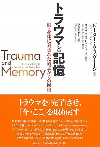 トラウマと記憶: 脳・身体に刻まれた過去からの回復