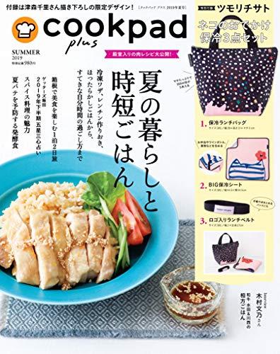 cookpad plus 2019年夏号 商品画像