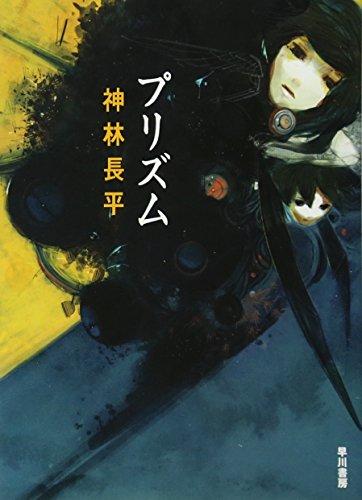 プリズム (ハヤカワ文庫JA)