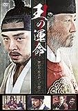 王の運命 -歴史を変えた八日間- [DVD] image